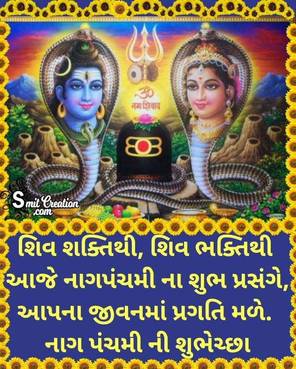 Nag Panchami Ni Shubhechchha