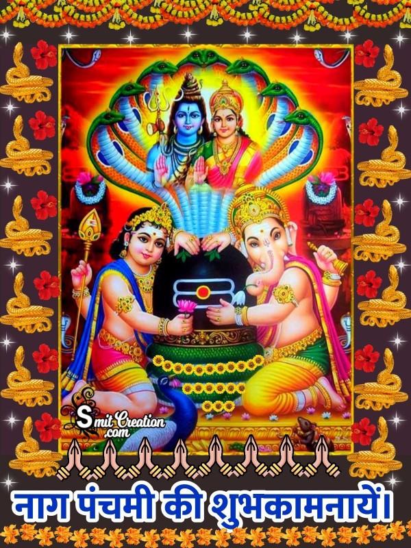 Nag Panchami Ki Shubhkamnaye