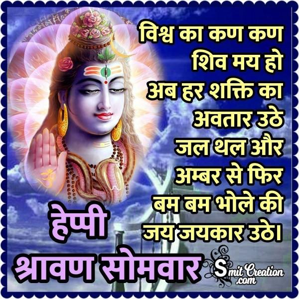 Happy Shravan Somvar Bam Bam Bhole