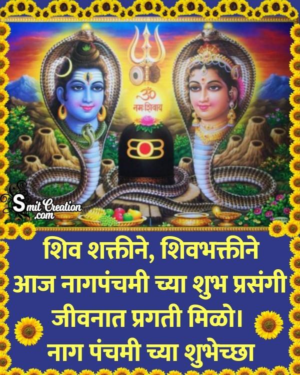 Nag Panchami Chya Shubhechchha
