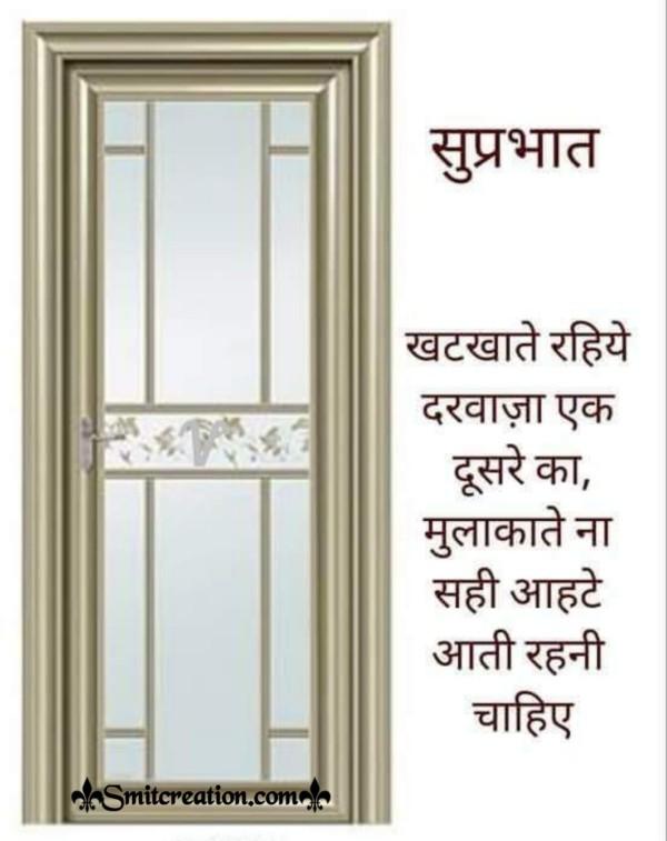 Suprabhat Whatsapp Message