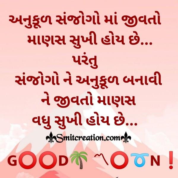 Good Morning Sukhi Manas Suvichar