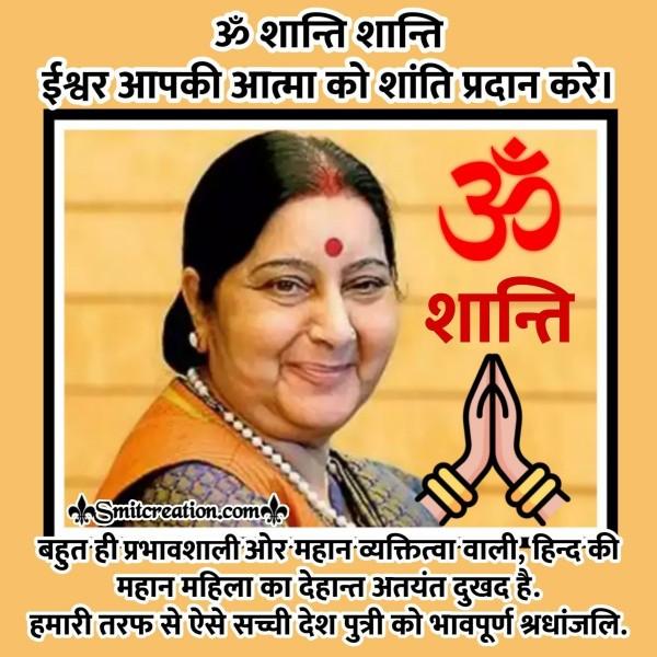 Sushma Swaraj Ko Bhavpurn Shradhanjali
