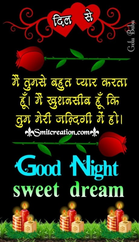 Dil Se Good Night Message For Girlfriend