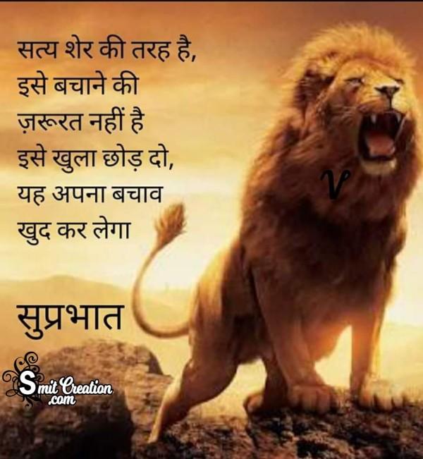 Suprabhat Satya Par Suvichar