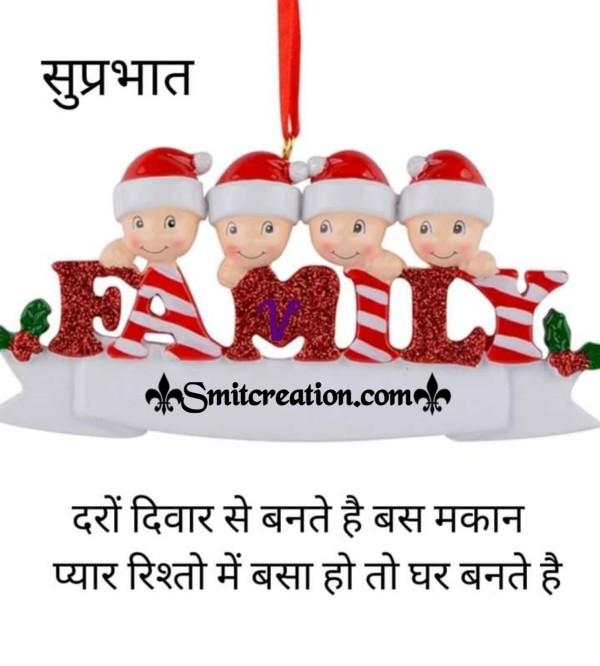 Suprabhat Rishte Par Suvichar