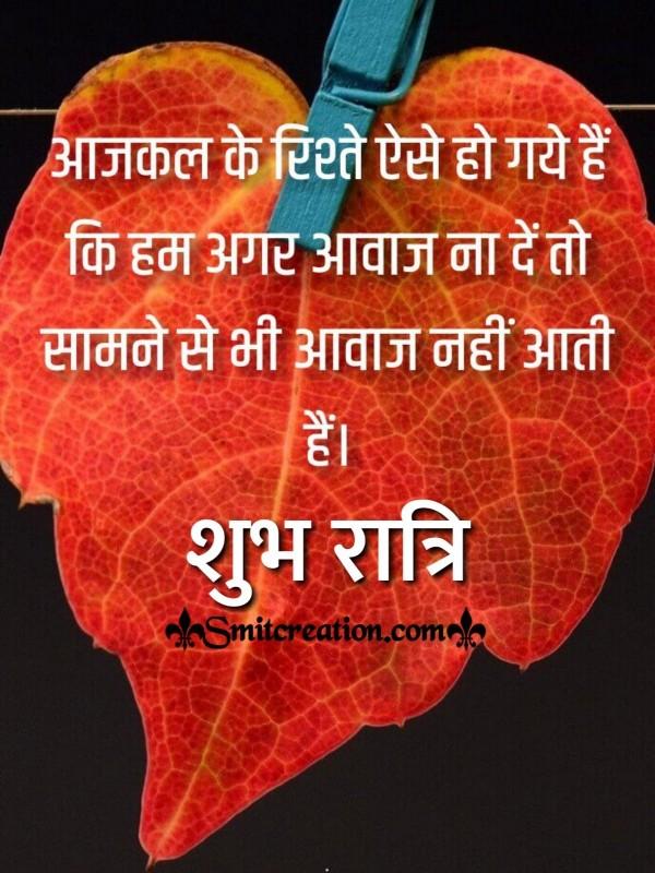 Shubh Ratri Rishte