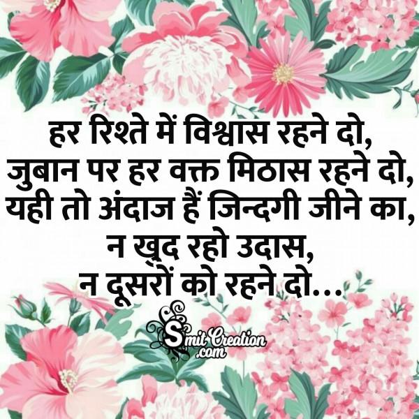 Rishte Me Vishvash Shayari