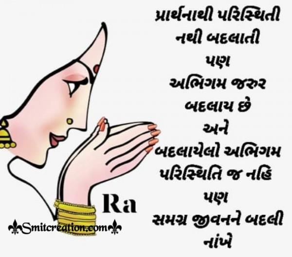 Prarthana Par Suvichar