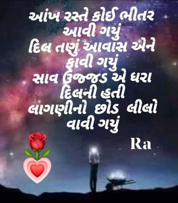 Aankh Raste Koi Bhitar Aavi Gayu