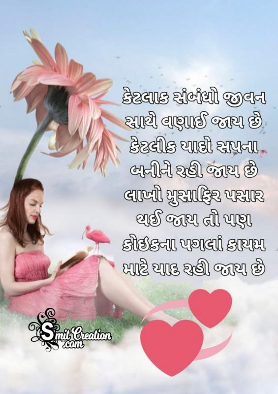 Ketalak Sambandh Jivan Sathe Vanay Jay Chhe