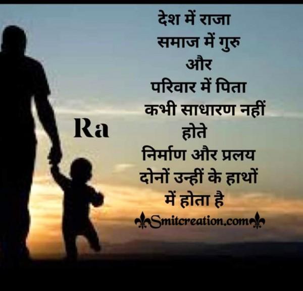 Desh Me Raja Samaj Me Guru Parivar Me Pita