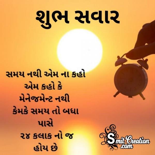 Shubh Savar Samay Quote