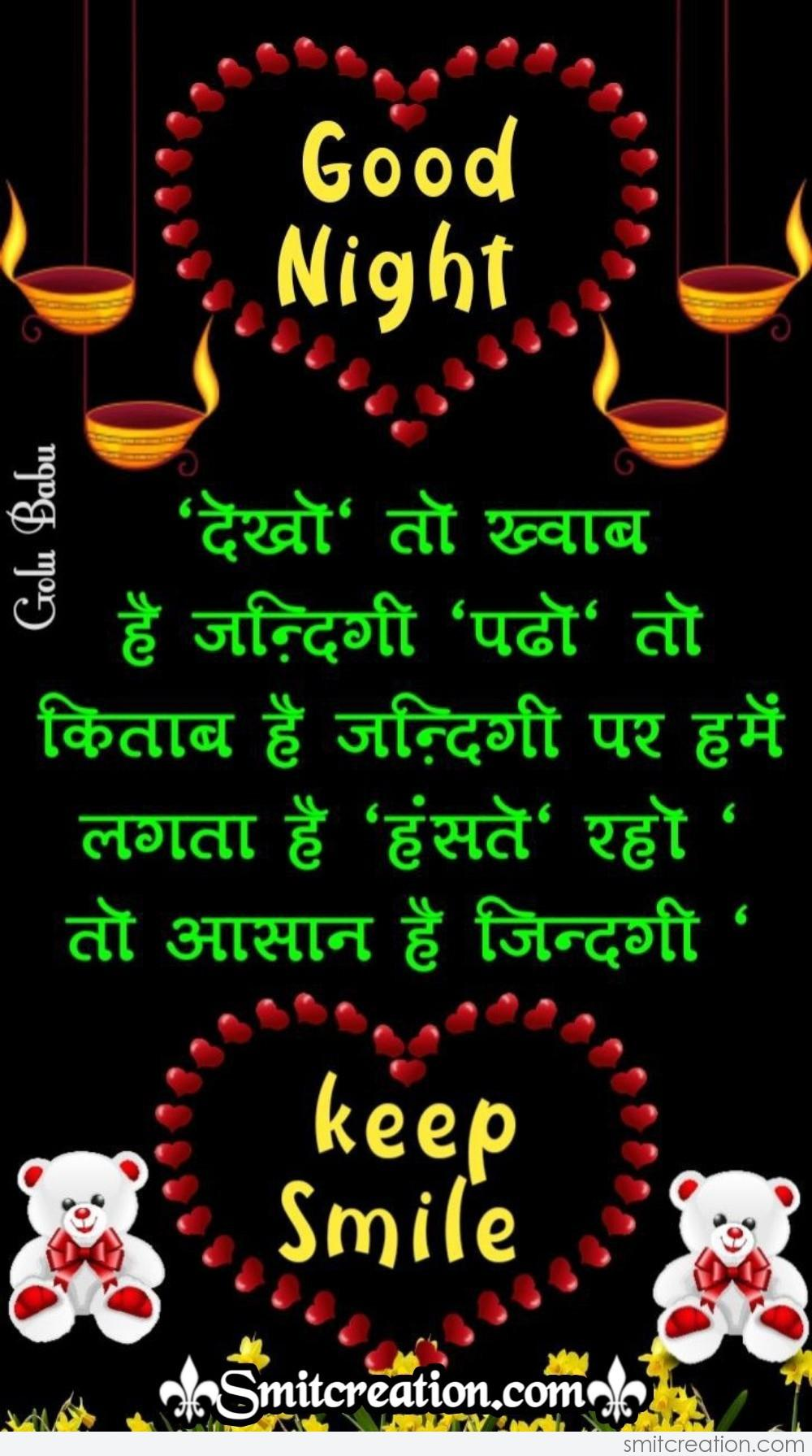 Good Night Shayari (गुड नाईट शायरी) Pictures and