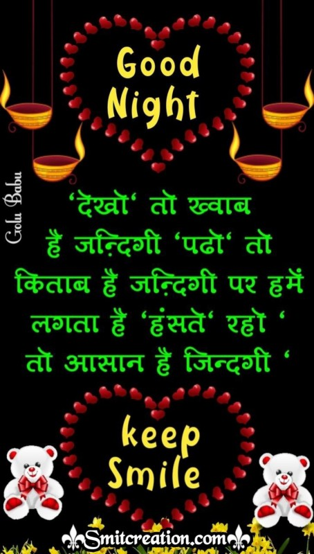 Good Night Keep Smile Hindi Shayari