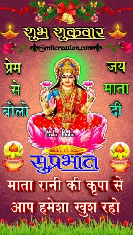 Shubh Shukravar Prem Se Bolo Jai Mata Di