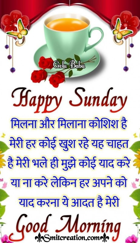 Happy Sunday Hindi Message