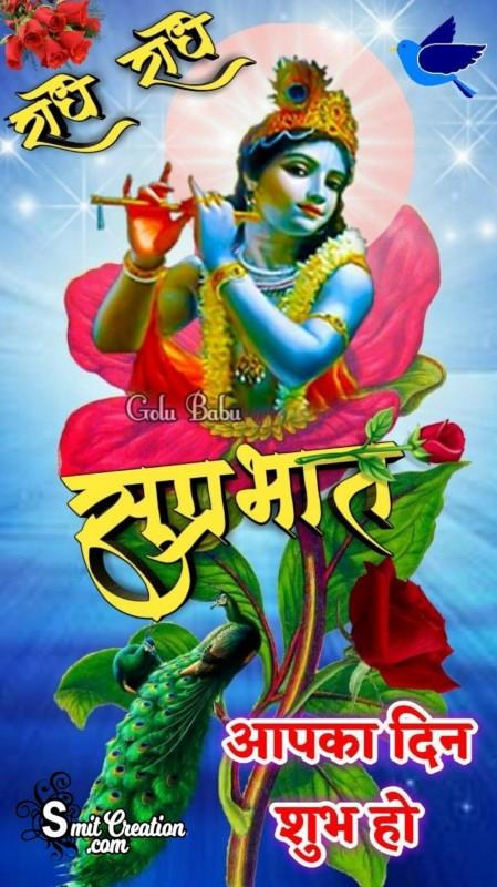 Radhe Radhe Suprabhat