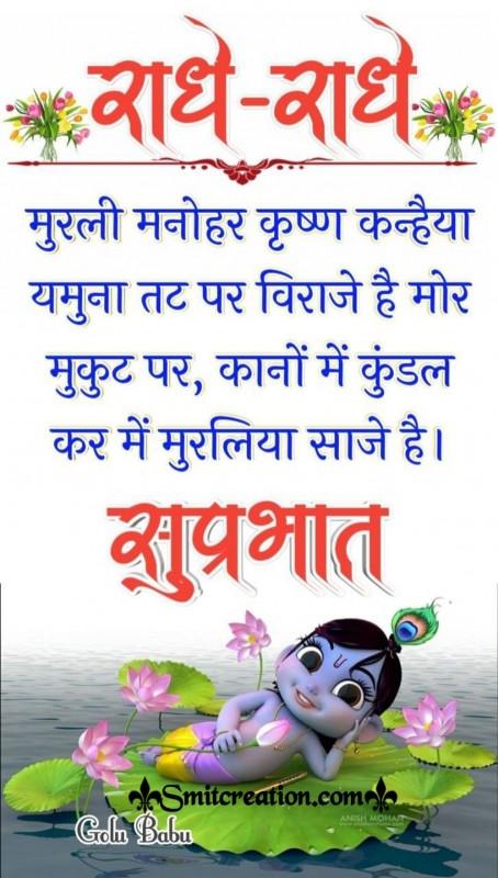 Radhe Radhe Suprabhat Krishna Quote