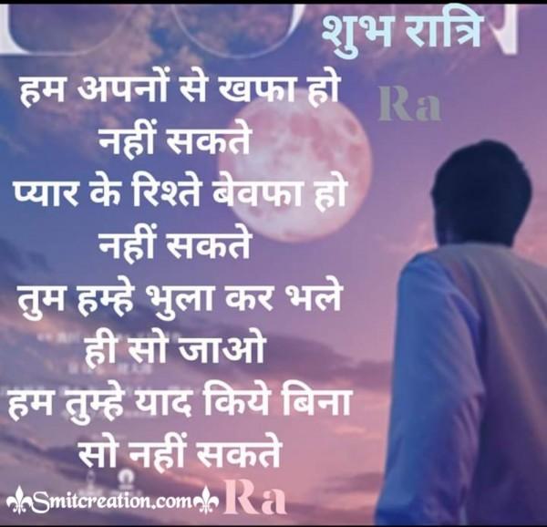 Shubh Ratri Pyar Ke Rishte Shayari