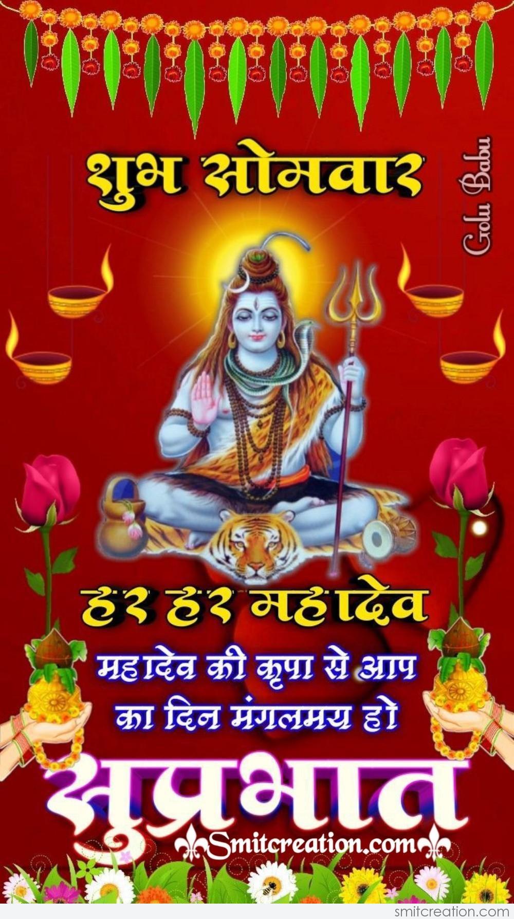 Shubh Somvaar Har Har Mahadev Suprabhat Smitcreation Com