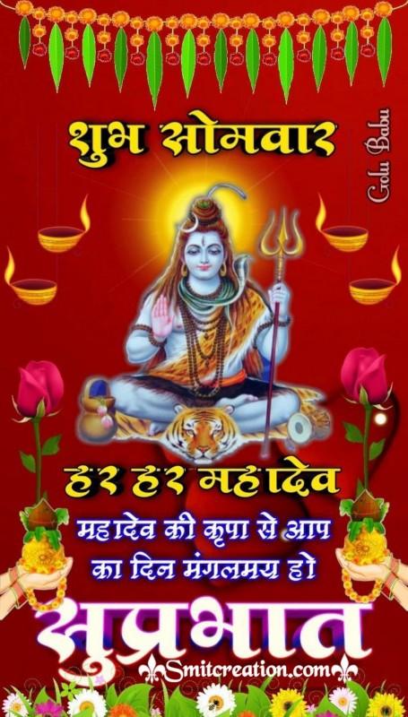 Good Morning Monday Shiva Har Har Mahadev
