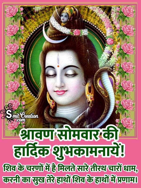 Shravan Somvar Quote In Hindi