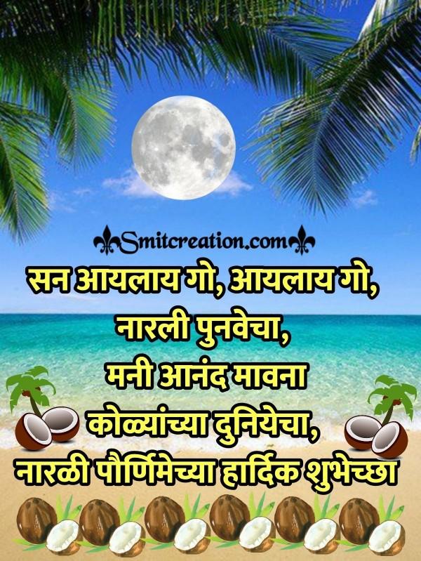 Narali Purnima Hardik Shubhechchha