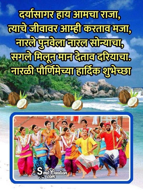Narali Purnima Chya Hardik Shubhechchha