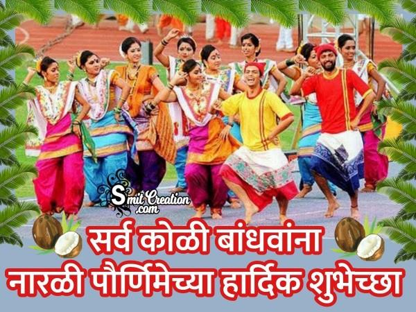 Sarv Koli Bandhvana Narali Purnima Chya Hardik Shubhechchha