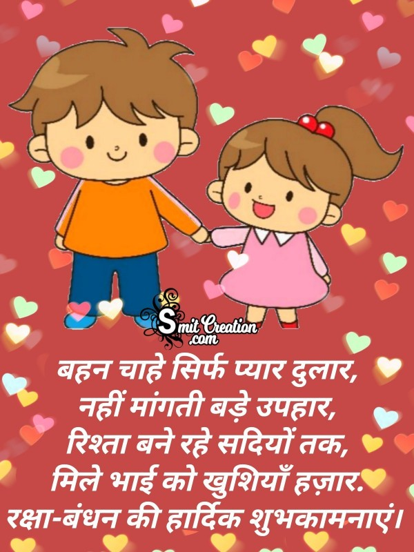 Happy Raksha Bandhan Shayari For Brother