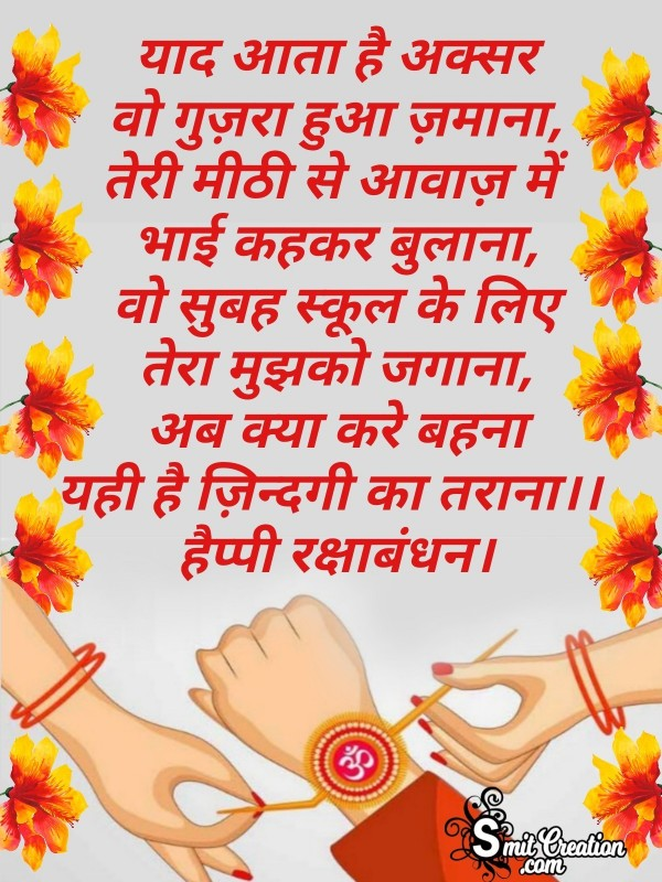 Happy Raksha Bandhan Shayari For Sister