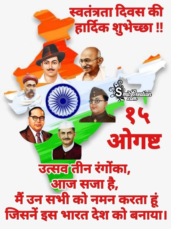 Swatantrata Divas Hindi Image