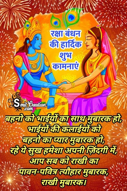 Sri Krishna And Draupadi Raksha Bandhan Story