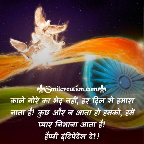 Desh Prem Hindi Shayari