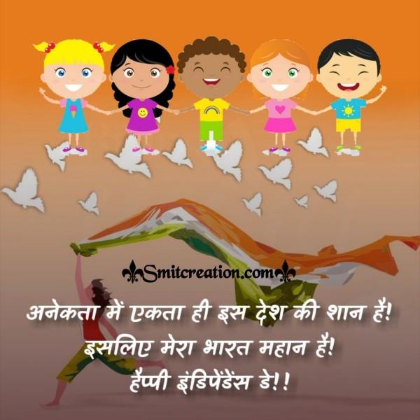 Independence Day Hindi Shayari