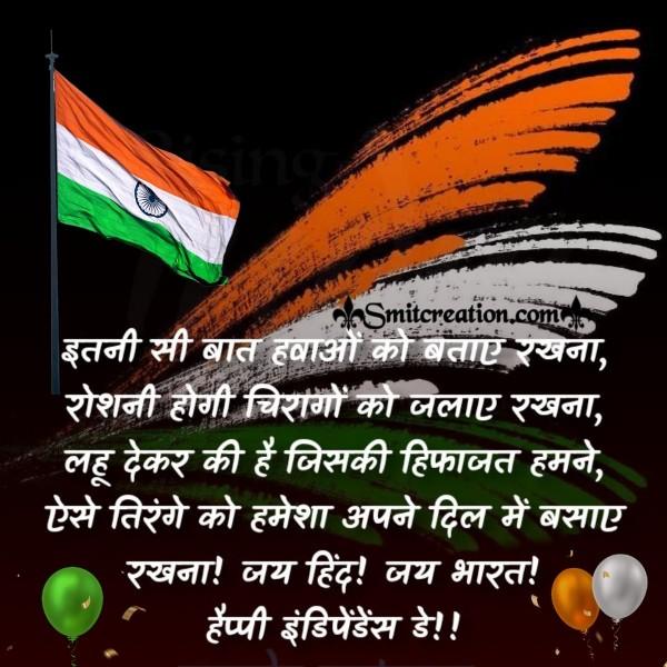 Tiranga Hindi Shayari