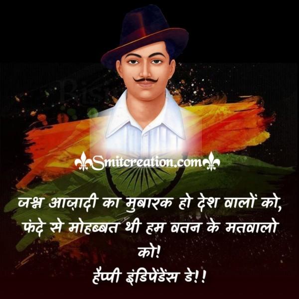 Aazadi Hindi Shayari
