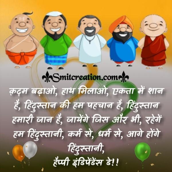 Hum Hindustani Hindi Shayari