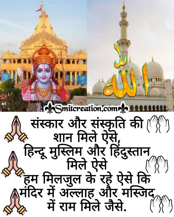 Hindi Muslim Hindi Shayari