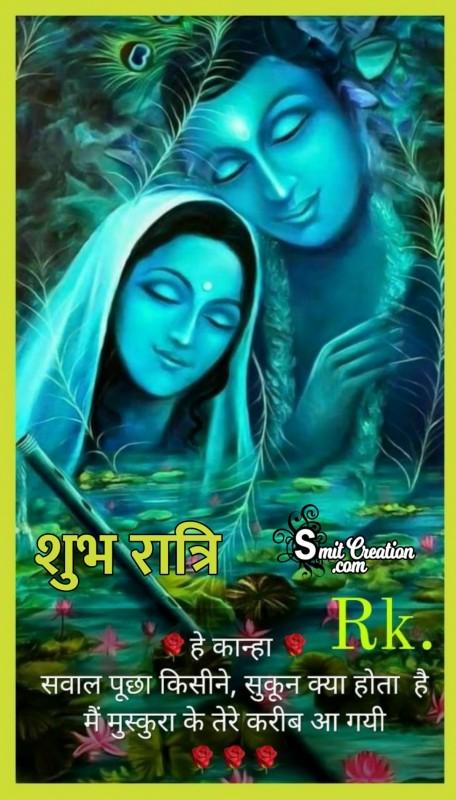 Shubh Ratri Lovely Radha Krishna Quote