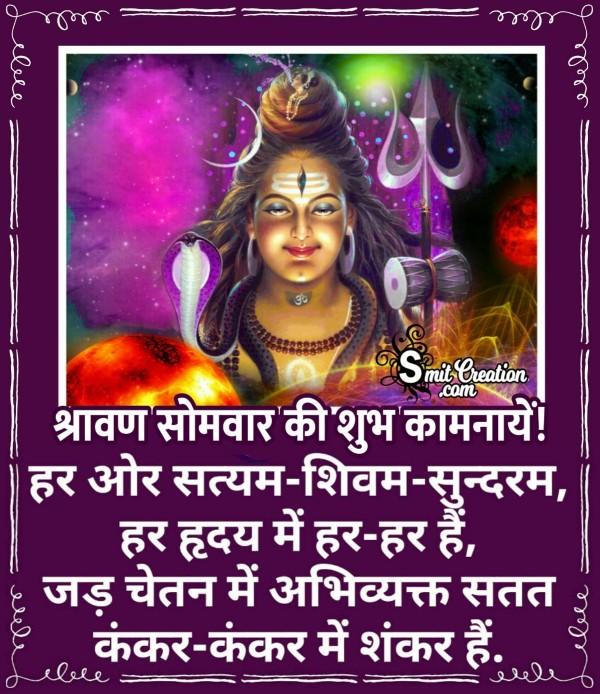 Shravan Somvaar Ki Shubhkamnaye