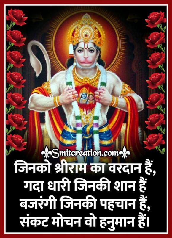 Sankat Mochan Hanuman Status