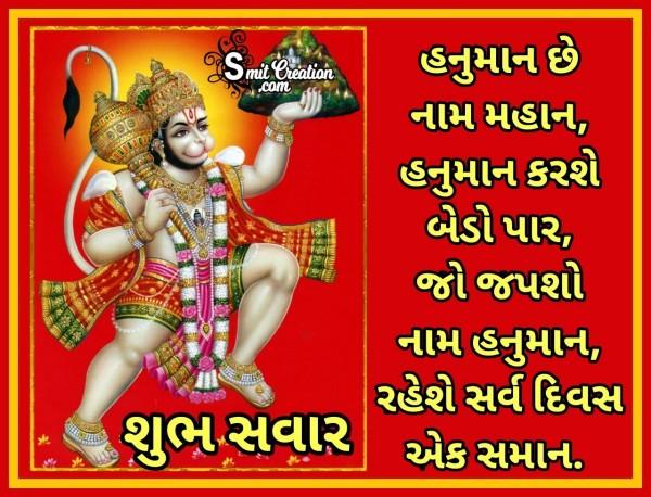 Shubh Savar Hanuman Nam Mahan