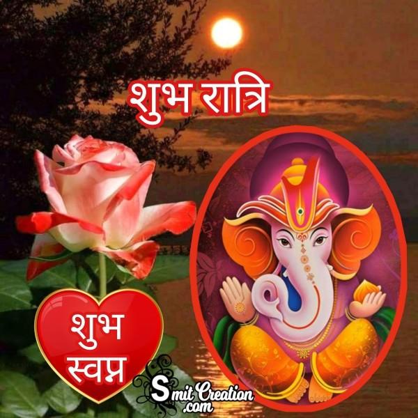 Shubh Ratri Shubh Swapna Ganesha
