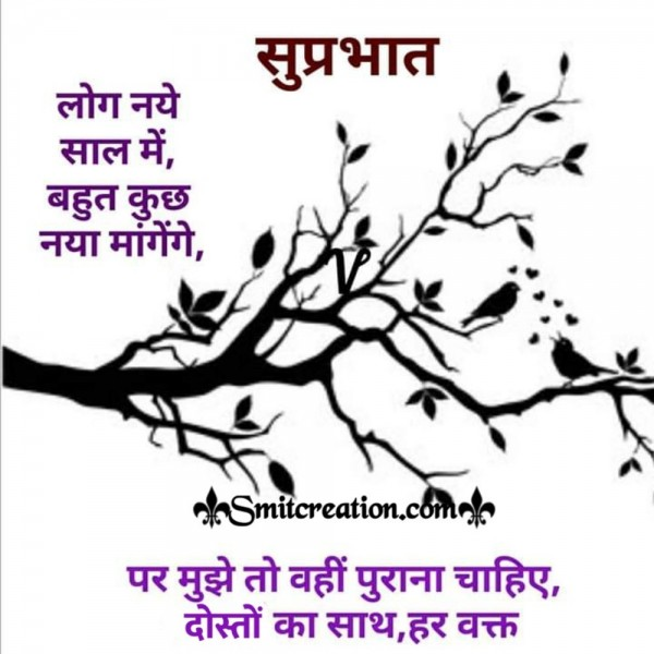 Suprabhat Naye Sala Me Dosto