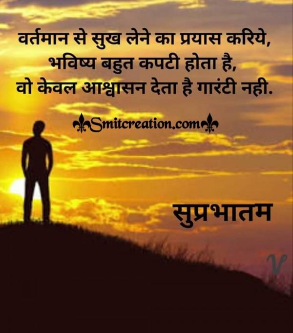 Suprabhatam Vartmaan Suvichar