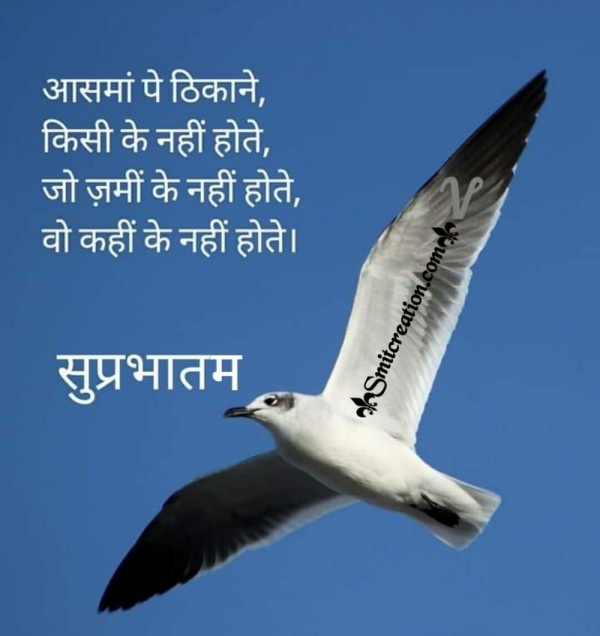 Suprabhatam Aasmaan Suvichar