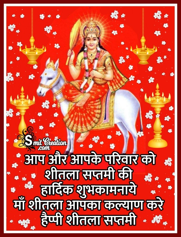 Happy Shitala Saptami Hindi Shubhechchha