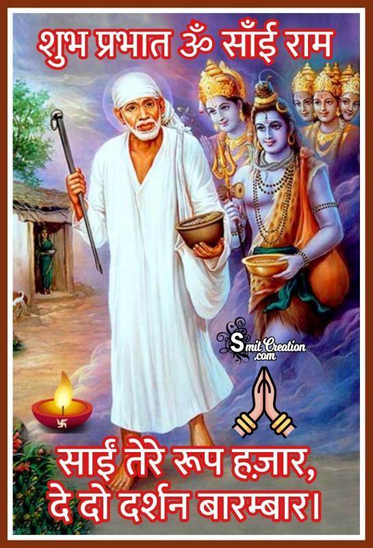 Shubh Prabhat Sai Tere Roop Hazar